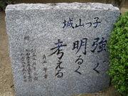 ☆堺市立城山台小学校卒業生☆