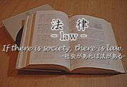 知らなきゃ損だぜ☆法律研究所☆