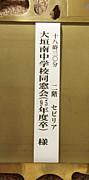 大垣市立南中学校 1995年卒業生