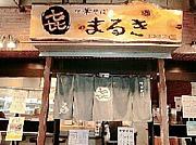 """中華そば """"まるき"""