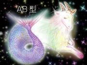 山羊座 AB型