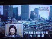 鉄道の情報(NHKおはよう日本)