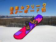 道東☆フリーク スノーボード部