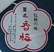 菓匠 「香梅」 (八千代市)