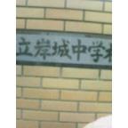 岸和田市立岸城中学校