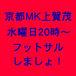 京都MK上賀茂で毎週フットサル