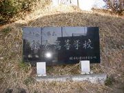 県立鎌倉高校バスケットボール部