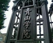 青山学院フリーウェイ