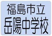 福島市立岳陽中学校