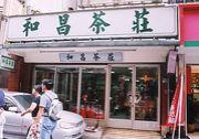 台北 和昌茶荘