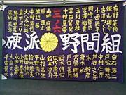 本中野間組(サファリパーク)