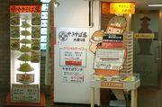 札幌 やきそば屋  …嗚呼美味…