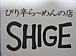 ★SHIGE★