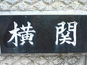 横関ファミリィ