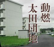 動燃太田団地