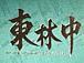 東林中8期生(1995年卒)