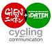 チームIDATEN義援サイクリング