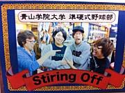String Off