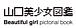 山口美少女図鑑