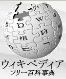 we are ウィキペディアン
