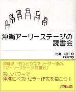 沖縄アーリーステージ読書会