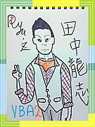 田中龍志(RYU-Z)