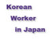 日本で働く韓国人