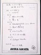 幻覚ミジンコ楽団