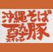 沖縄そば「酔豚」