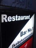 Restaurant&Bar No.1  池袋店