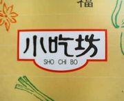 海老名サービスエリア☆小吃坊☆