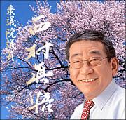 西村眞悟&平沼赳夫支持!