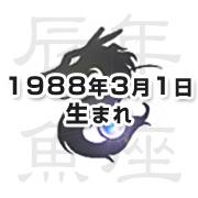 1988年3月1日生まれ