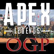 【OGP】大人のApex Legends部PC