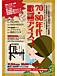 【イベント】六本木歌謡曲ナイト
