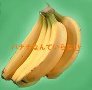 バナナなんて大嫌い
