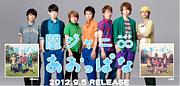 KANJANI∞LIVE TOUR!! 8EST