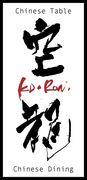 中国料理 空龍