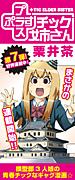 +チック姉さん【アニメ版】