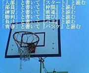城西大学附属城西中学男子バスケ