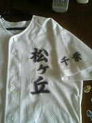 松ヶ丘中野球部を応援しよう!