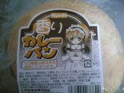 京田 香りカレーパン