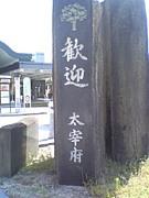 「けや中0135山本の会」