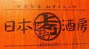 日本上々酒房