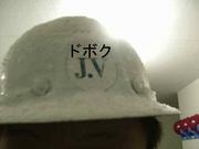 みらいの土木JV
