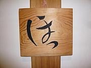 長野文化会