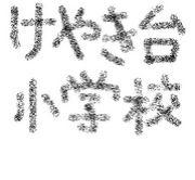 けやき台小学校 〔2001年卒業〕