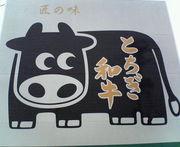 とちぎ和牛☆友の会