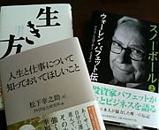 静岡早朝読書会