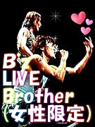 B'z LIVE-Brother(女性のみ)